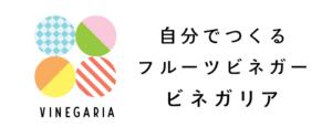 ビネガリア(VINEGARIA) ロゴ