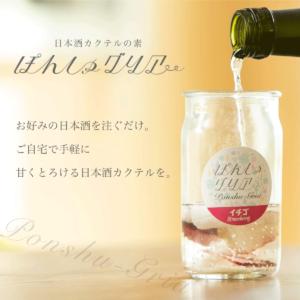 日本酒カクテルを自宅で作れる!アレンジも自由に「ぽんしゅグリア」