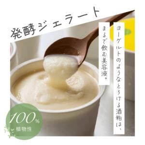 酒粕をアイスで食べる。スイーツで腸活できる発酵ジェラート